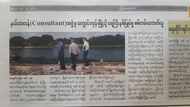 IADS Team's news in Myanmar National Newspaper on March 15, 2017