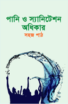 Right to water and sanitation: Easy reading